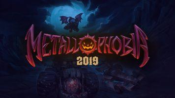 Heavy Metal Machines'in Cadılar Bayramı temalı etkinliği başlıyor!